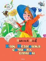 Носов Николай Как Незнайка сочинял стихи 978-5-389-07755-3