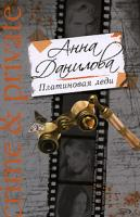 Анна Данилова Платиновая леди 978-5-699-30801-9