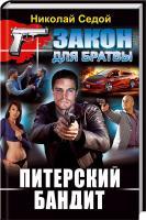 Седой Николай Питерский бандит 978-617-08-0250-7