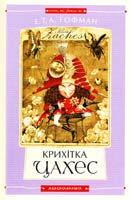 Гофман Ернст Теодор Амадей Крихітка Цахес 966-7047-60-1