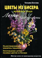 Коссова Татьяна Цветы из бисера. Времена года. Лето. Полевые цветы 978-5-93642-351-2