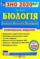 Барна Іван Біологія : комплексна підготовка до зовнішнього незалежного оцінювання. ЗНО 2020 978-966-07-2501-0