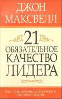 Максвелл Дж. 21 обязательное качество лидера. 985-15-0362-2, 978-985-15-0362-5