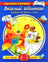 Земцова О. Веселий годинник. Для дітей 4-5 років 966-605-826-х