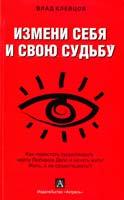 Клевцов Влад Измени себя и свою судьбу: как перестать существовать... 978-5-17-057897-9