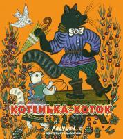 Карнаухова Ирина, Елена,Чуковская, Котенька-коток 978-5-389-04390-9