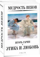 Гарин Игорь Мудрость веков. Этика и любовь 978-966-03-8884-0