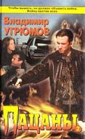 Угрюмов Владимир Пацаны 5-224-00732-1