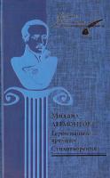 Лермонтов Михаил Герой нашего времени. Стихотворения 978-966-343-832-0
