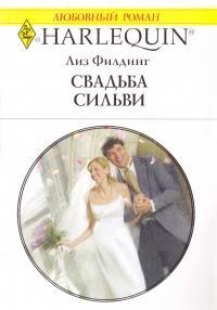 тайная свадьба лиз филдинг картинки моде