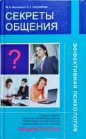 Масюкевич Наталья, Кожуховская Людмила Секреты общения 978-985-513-421-4