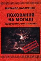 Назаренко М. Поховання на могилі (Шевченко, якого знали) 966-8970-06-3