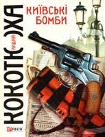 Кокотюха Андрій Київські бомби 978-966-03-6707-4