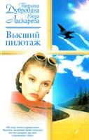 Татьяна Дубровина, Елена Ласкарева Высший пилотаж 5-17-018896-