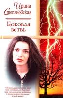 Степановская Ирина Боковая ветвь: Роман. Рассказы 5-17-019891-4