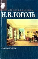 Гоголь Николай Мертвые души 978-5-17-047031-0