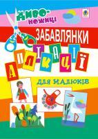 Дмітрух Микола Антонович Аплікації для малюків. Забавлянки. 2005000000829