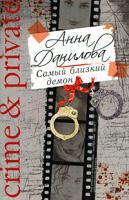 Анна Данилова Самый близкий демон 978-5-699-30062-4