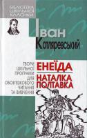 Котляревський Енеїда Наталка-Полтавка 966-661-535-5