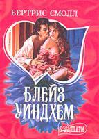 Смолл Б. Блейз Уиндхем: Роман (пер. с англ. Сапциной У.В.) 5-17-018589-8