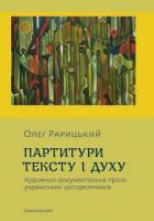 Рарицький Олег Партитури тексту і духу 978-617-7173-53-2