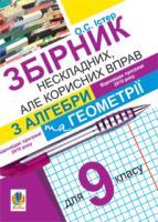 Істер Олександр Семенович Збірник нескладних, але корисних вправ з алгебри та геометрії для 9 класу 978-966-10-1672-8