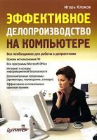 Игорь Клоков Эффективное делопроизводство на компьютере 5-469-00864-9