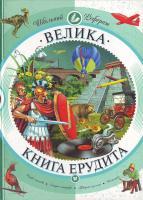 Слабошицька Л. Велика книга ерудита. 966-605-508-2