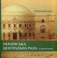 Кучерук Олександр Українська Центральна Рада: історія будинку 978-966-346-801-3