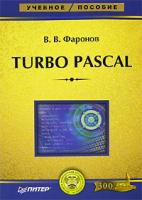 В. В. Фаронов Turbo Pascal 5-469-01295-6