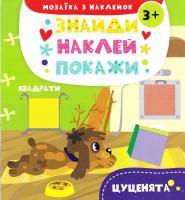 Альошичева А. Цуценята 978-617-690-827-2