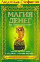 Людмила-Стефания Магия денег. Коды благополучия и процветания 5-9717-0338-2