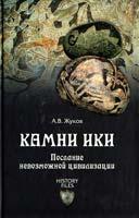 Андрей Жуков Камни Ики. Послание невозможной цивилизации 978-5-4444-0169-9
