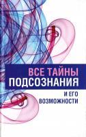 Надеждина Вера Все тайны подсознания и его возможности 978-985-18-0821-8
