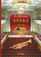 Жульєв Анатолій Петрович Труба. 1-3 класи 979-0-707534-17-5