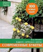 Юлия Фомина Современные букеты 5-322-00234-0, 5-322-00235-9