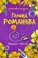 Галина Романова Принцип Отелло 978-5-699-33120-8
