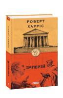 Харріс Роберт Імперій 978-966-03-9126-0