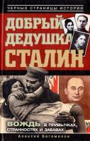 Богомолов Алексей Добрый дедушка Сталин 978-5-271-40575-4