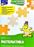 Шевчук Лариса Комплексний тренажер.Математика. 2 клас 978-617-7660-67-4