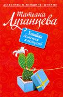 Татьяна Луганцева Хозяйка бешеных кактусов 978-5-699-35030-8