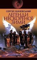 Ухачевський Сергій Юрійович Легенди нескореної зими : роман 978-966-10-6262-6