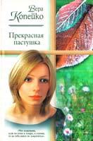 Копейко Вера Прекрасная пастушка 5-17-014461-х