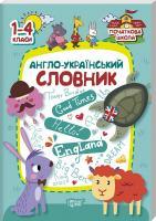 Фісіна Анастасія Англо-український словник. 1-4 класи 978-966-939-618-1