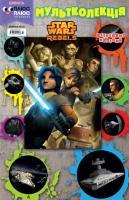 Star Wars. Rebels. Розмальовка з наліпками 978-617-500-629-0