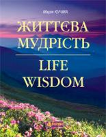 Кучма Марія Олександрівна Життєва мудрість : Life Wisdom 978-966-10-2910-0