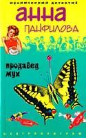 Панфилова Анна Продавец мух 5-9524-2291-8