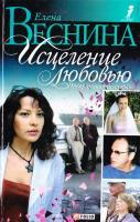 Веснина Елена Исцеление любовью. Превратнос ти судьбы 966-03-2936-9