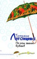 Татьяна Луганцева По ком звенит бубен? 978-5-699-20292-8