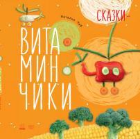 Чуб Наталія Сказки-витаминчики